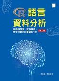 (二手書)R語言資料分析:從機器學習、資料探勘、文字探勘到巨量資料分析 (第二版..
