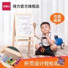 畫板 兒童寶寶幼兒畫板雙面支架式家用白板黑板磁性寫字塗鴉繪畫板T 3款 交換禮物