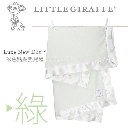 ✿蟲寶寶✿【美國 Little Giraffe】彌月精品 頂級柔軟 Luxe Baby Blanket 彩色點點嬰兒毯 - 綠色
