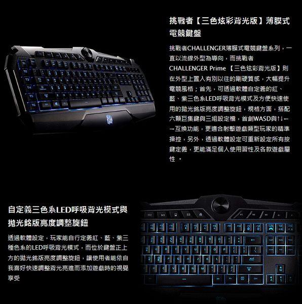 Tt eSPORTS曜越 挑戰者【三色炫彩背光版】薄膜式電競鍵盤