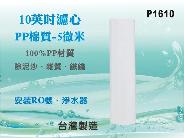 【水築館淨水】10英吋PP濾心.濾水器.淨水器.魚缸.電解水機.飲水機.水塔過濾器(貨號P1610)