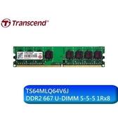 限時特賣 桌上型記憶體 【TS64MLQ64V6J】 512MB DDR2 舊電腦救星 終身保固 不可退換貨 新風尚潮流