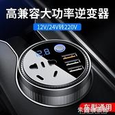 逆變器 車載逆變器12V/24V轉220V家用電源轉換器多功能汽車逆變充電地攤 快速出貨YYJ