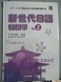 【書寶二手書T3/語言學習_ZDK】新世代日語輕鬆學-讀本2_于乃明