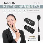 【全館折扣】 HANLIN-2TUHF+ 迷你手持UHF無線麥克風 音源無線轉接器 音源發射器 音源接收器 80米