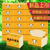 整箱24包家用竹漿衛生紙巾餐巾紙面巾紙家庭裝