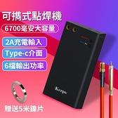 台灣現貨 便攜式點焊機手持小型diy全套配件18650鋰電池鎳片碰迷你家用儲能