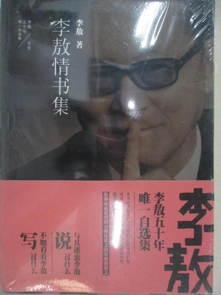 【書寶二手書T5/文學_EJ3】李敖情書集_李敖