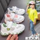 兒童運動鞋2020新款春秋男童鞋子網鞋時尚女童透氣防滑韓版休閑鞋 快速出貨