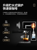 咖啡機 Donlim/東菱 DL-KF6001咖啡機家用小型意式半全自動蒸汽式打奶泡 夢藝