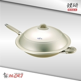 《RIKEN》理研 38cm不沾中華炒鍋(LO-38S)
