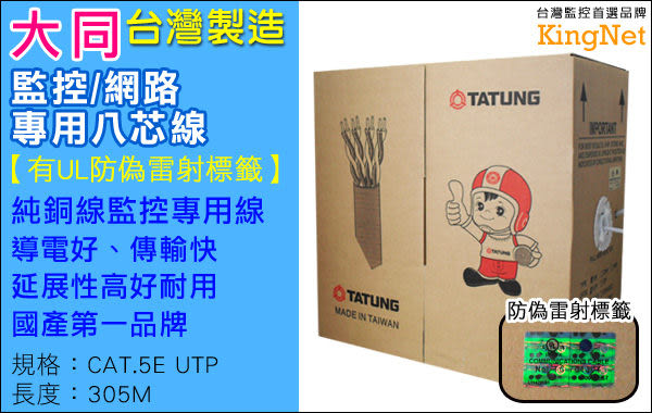 【台灣安防】監視器 TATUNG CAT.5e UTP 高密度PVC E305M 網路線 CAT5 監視器 監控主機 攝影機 絞線 DVR