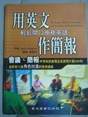 【書寶二手書T3/語言學習_PIH】用英文作簡報-輕鬆開口商務英語_David Wagner_2/e