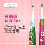 兒童電動牙刷3-6歲-12歲寶寶小孩自動牙刷軟毛防水旋轉式家用消費滿一千現折一百