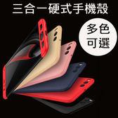 三星 S8 S8 Plus S7 Edge 三合一 手機殼 硬殼 保護殼 全包覆手機殼 手機硬殼