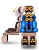按摩椅 豪華按摩椅腰部背部家用全身全自動揉捏按摩器老人小型墊簡易-享家生活館 YTL
