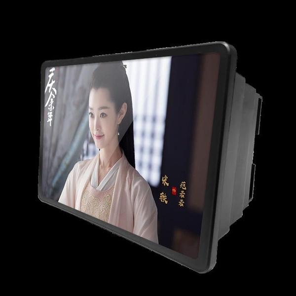 屏幕放大器 手機屏幕放大器高清藍光放大鏡超清大屏投影通用看3D電視電影器支架 快速發貨