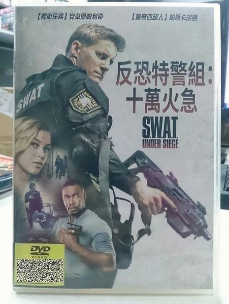 挖寶二手片-P01-025-正版DVD-電影【反恐特警組:十萬火急/S.W.A.T:Under Siege】-(直購價)