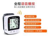 血壓儀 - 電子測家用壓全自動高精準手腕式量血壓儀測量表儀器腕式【韓衣舍】