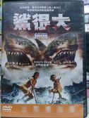 影音專賣店-Y85-034-正版DVD-電影【鯊很大】-奪命雙頭鯊再創血腥高峰