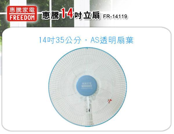 惠騰14吋節能立扇 / 涼風扇 / 電扇 FR-14119 白◤台灣製造微笑標章◢