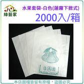 【綠藝家】水果套袋-白色(蓮霧下掀式) 2000入/箱(37.6cm*32.3cm)