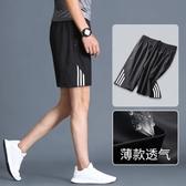 男健身訓練籃球褲速干跑步五分褲寬鬆夏季女休閒薄款中褲 【快速出貨】