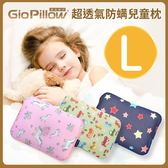 GIO Pillow - 超透氣護頭型嬰兒枕 L (單枕套組)
