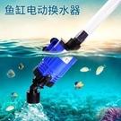 快出魚缸換水器 電動換水器吸水器魚缸吸便器清潔工具洗沙清理自動虹吸抽水水族箱