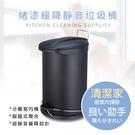 莫菲思 (清潔專家) 居家烤漆黑腳踏式靜音緩降垃圾桶