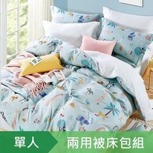 【eyah】台灣製200織精梳棉單人床包新式兩用被四件組-多款任選兒時時光