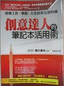 【書寶二手書T6/財經企管_AQ9】創意達人的筆記本活用術_口健夫