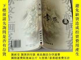 二手書博民逛書店罕見亦文亦畫書系—李燕集8785 李燕著 華夏出版社 出版200