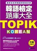 TOPIK韓語檢定題庫大全:中級(雙書裝+10回聽力測驗MP3)