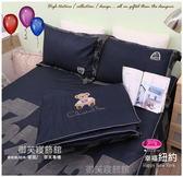 精梳棉五件式【床罩】(6*6.2尺) 加大/御芙專櫃『幸福紐約』藍☆╮