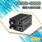 高雄/台南/屏東監視器 FS101-1000 10M/100M/1000M網路光纖收發器 一對
