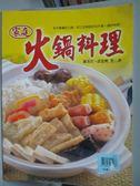 【書寶二手書T2/餐飲_YFT】家庭火鍋料理_周美江等