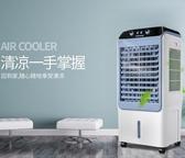 冷風扇奧克斯冷風機移動空調扇工業小空調單冷型水冷氣扇家用風扇制冷器   汪喵百貨