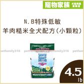 寵物家族-Natural Balance特殊低敏羊肉糙米全犬配方4.5LB(小顆粒)