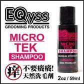 ~WANG ~美國EQyss Micro Tek Sh oo 皮膚敏感抗菌洗毛精2oz