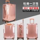 行李箱保護套透明外套