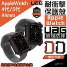 現貨 UAG Apple Watch 防...