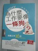 【書寶二手書T7/財經企管_HOG】為什麼工作要像一條狗_王志鈞