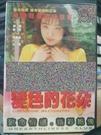 挖寶二手片-T02-139-正版DVD-華語【變色的花朵 限制級】-雅君 邵萱(直購價)