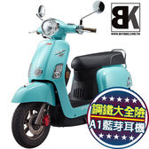 【買車抽復仇者】J-BUBU 115 ABS 送藍芽耳機 學生2000 鋼鐵大全險(J3-115AIB)PGO摩特動力