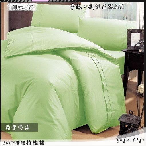 高級美國棉˙【薄被套+薄床包組】6*7尺(雙人特大)素色混搭魅力『蘋果淺綠』/MIT【御元居家】