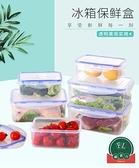 【六個裝】冰箱收納盒廚房塑料保鮮便當盒密封盒【福喜行】