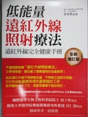 【書寶二手書T1/養生_MPX】低能量遠紅外線照射療法_李其然