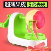 水果削皮去皮分割器切蘋果機神器銷消刀自動多功能套裝刮家用手搖·享家生活館