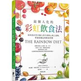 最個人化的彩虹飲食法:如何設計符合個人的生理與心理之食物、營養保健品與飲食習慣